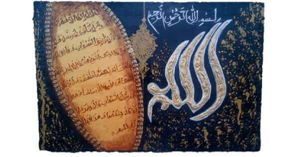 Ayat Al Kursi With Allah (swt) Names